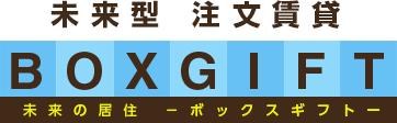 未来型 注文賃貸 BOXGIFT 未来の居住 -ボックスギフトー