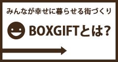 みんなが幸せに暮らせる街づくり:BOXGIFTとは?